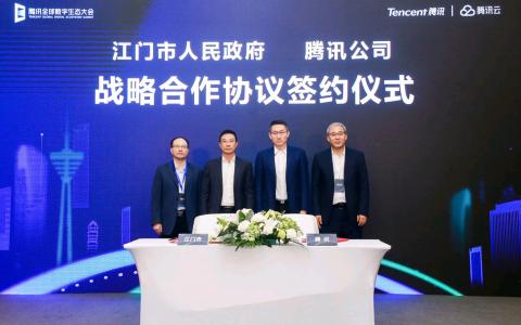 腾讯WeCity携手江门 建设新型智慧城市