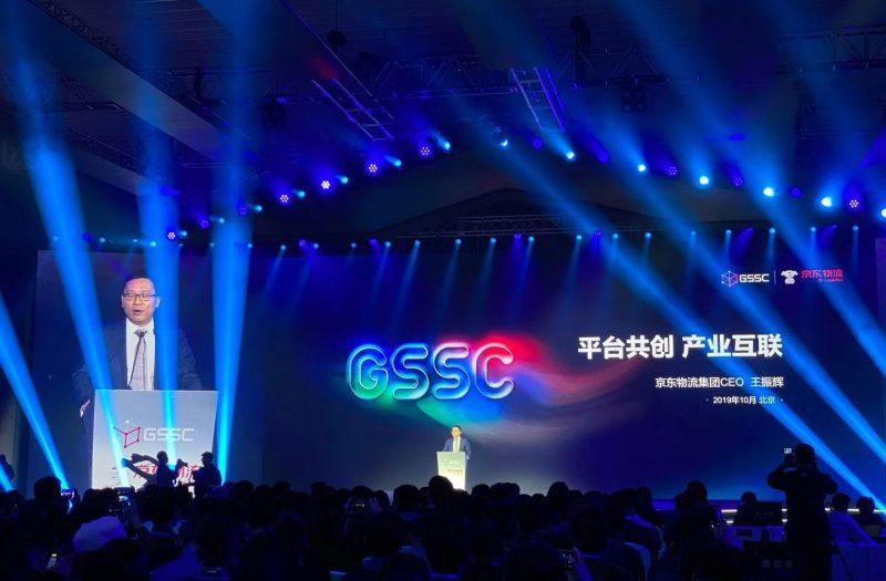 """京东物流王振辉:打造""""供应链产业平台"""",推动产业转型升级"""