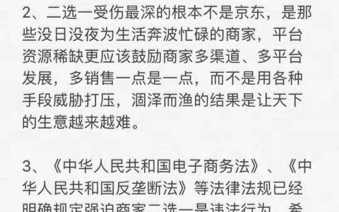 """京东宋旸回应""""二选一"""":商家比京东更受伤,希望各个商家都能在各个平台大卖"""