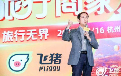 阿里董事局主席张勇:新旅行要超越消费者期望,创造新的需求