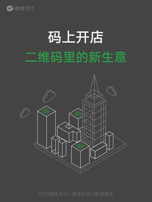 """微信支付发布《2019小商家经营大数据报告》 国庆假期""""小店""""消费同比增幅达26%"""