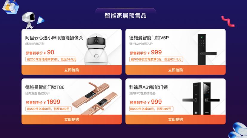 阿里云AIoT开启智能硬件天猫双11预售 多件商品5折起