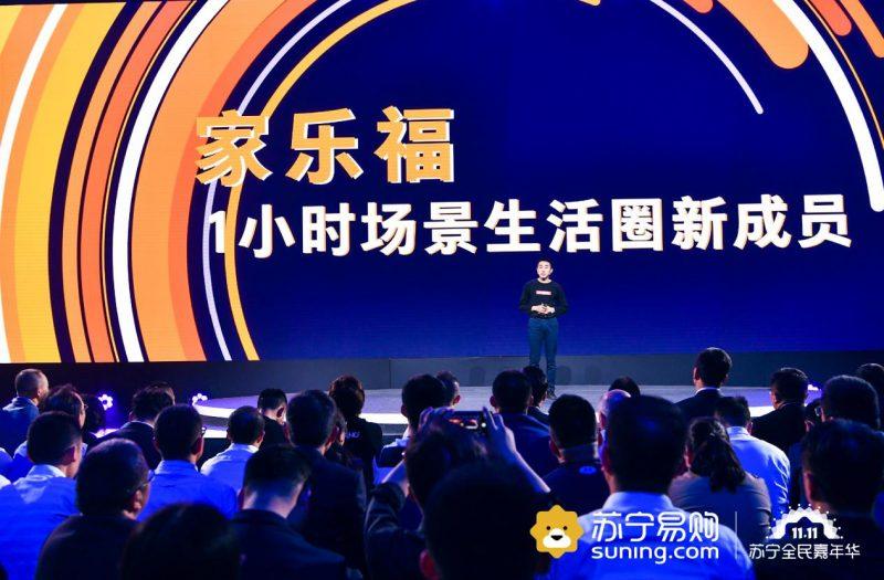 家乐福龚文瑞:家乐福是苏宁1小时场景生活圈新成员,四季度销售将实现同比增长