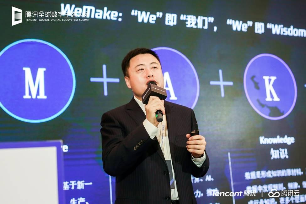 腾讯云发布智能制造全新解决方案品牌WeMake,六大产品首次亮相
