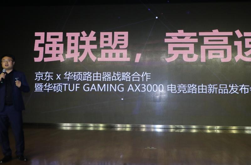 """""""强联盟 竞飚速""""京东x华硕路由战略合作新品发布会,推出Wi-Fi 6新品TUF GAMING AX3000"""