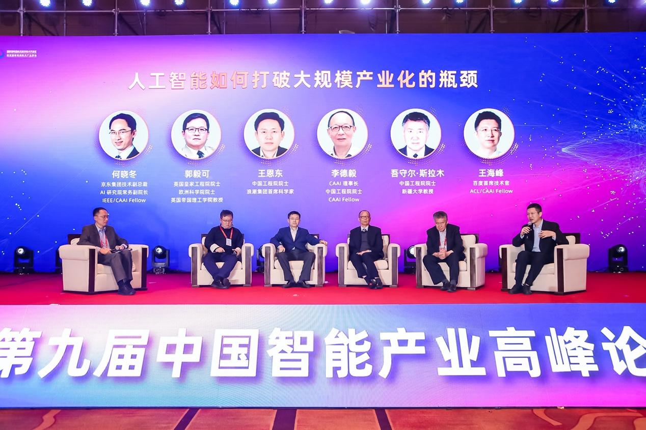 百度CTO王海峰:依托智能云,百度大脑AI大生产平台推动产业智能化