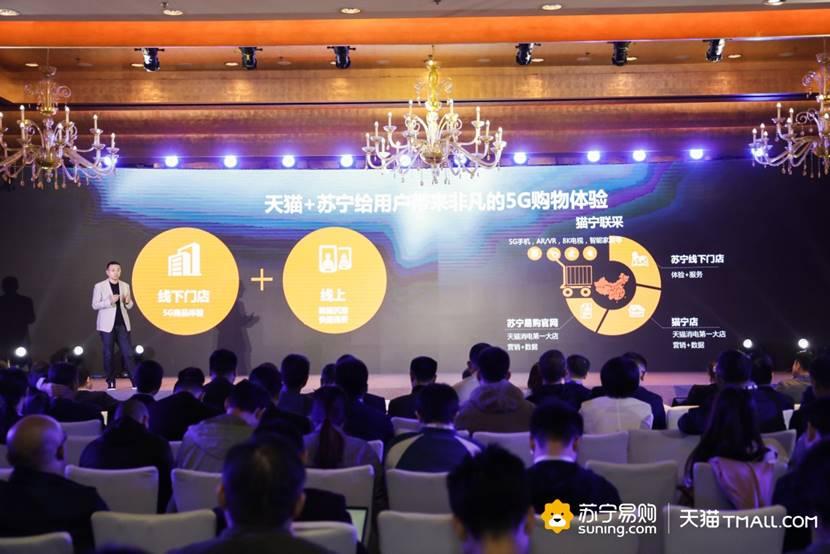 猫宁联合发布5G战略,在手机存量时代提升零售效率