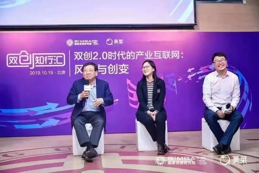 徐小平、陈春花与美菜相约北大,探讨双创2.0时代风口与创变