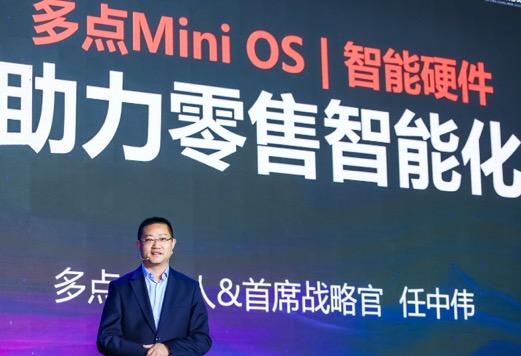 多点Dmall发布Mini OS 软硬结合五年覆盖百万门店