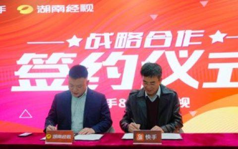快手与湖南经视签署战略合作协议,共同探索电视媒体MCN化
