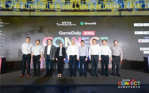 2019 GameDaily Connect全球游戏开发者大会今在深开幕 推动粤港澳大湾区成为全球游戏产业创新中心