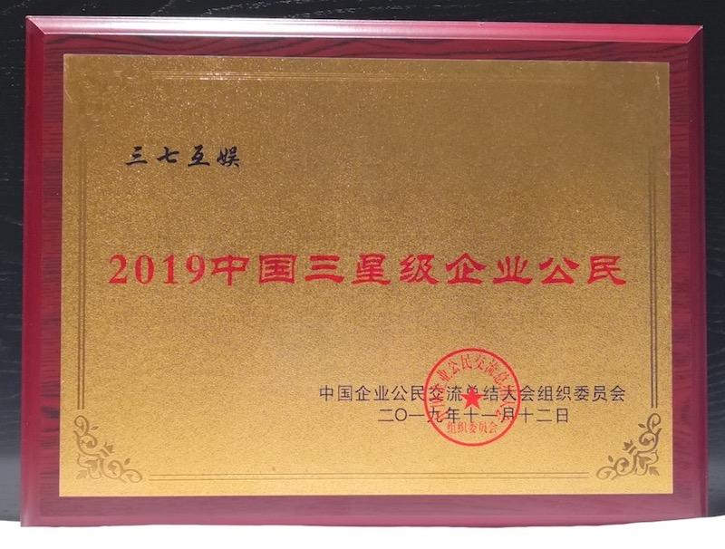 """三七互娱践行社会责任获认可,荣获""""三星级企业公民""""称号"""