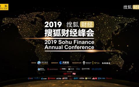 2019搜狐财经峰会:聚焦全球经济、中国企业机遇、企业社会责任