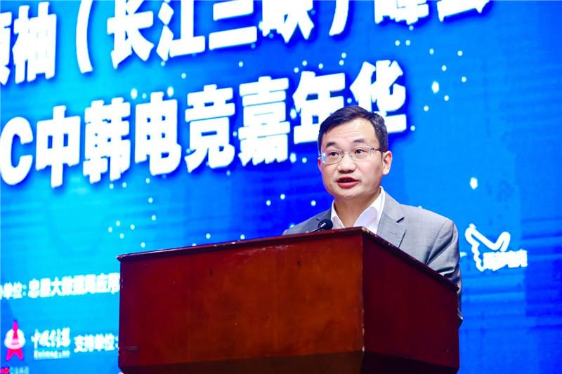 全球电竞领袖(长江三峡)峰会暨中韩电竞嘉年华12月在忠县举行