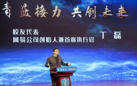 网易CEO丁磊:为兴趣而学习,向母校师生赠送有道词典笔