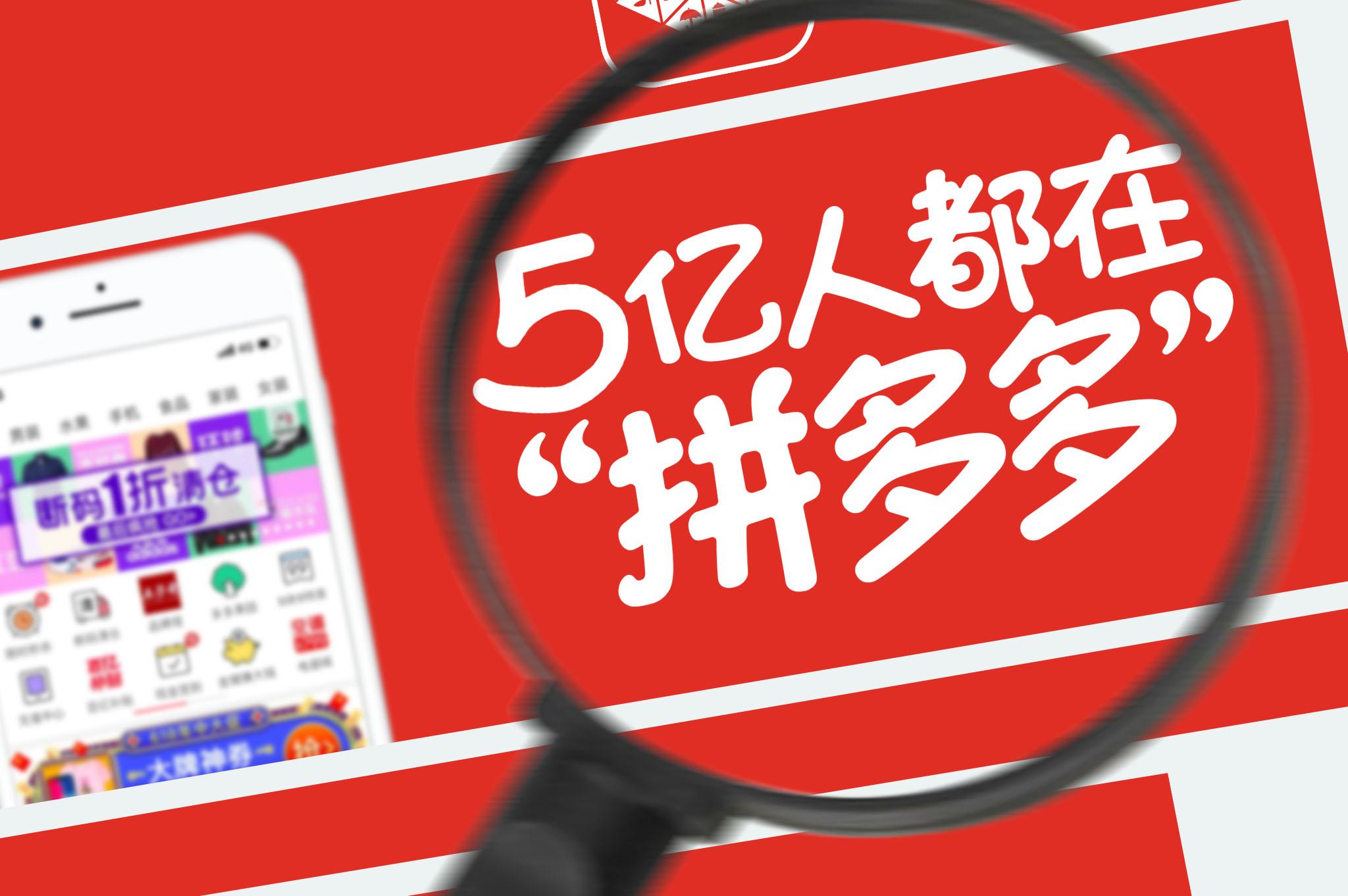 拼多多Q3财报:营收增长123%至75.139亿元 年活跃买家数单季净增5310万
