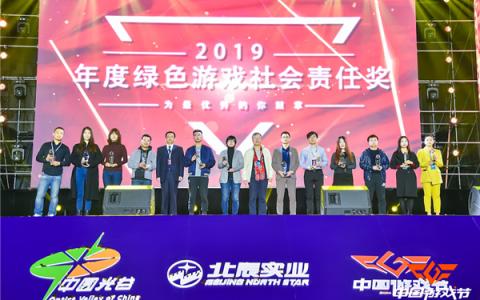 """2019 CGF中国游戏节开幕 三七互娱揽获""""盘龙奖""""双奖"""