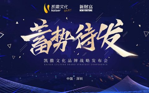 """凯撒文化品牌战略发布会将于11月28日""""蓄势 · 待发"""""""