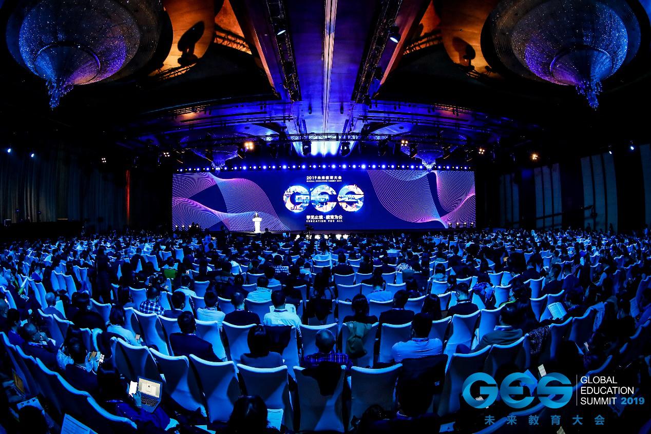 GES 2019未来教育大会释放哪些信号?