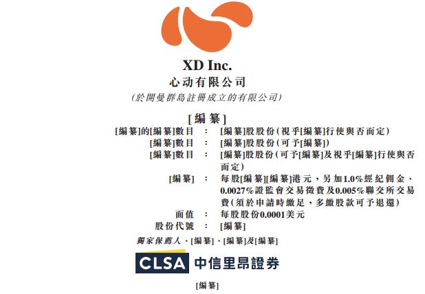 心动正式招股 估值达8.6亿港元 近三年利润增长率接近290%