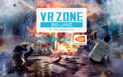 亚洲IP文化交互体验展召开媒体体验日 打造最佳虚拟体感效果