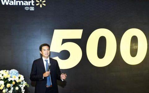 未来5年沃尔玛将如何加码中国全渠道布局?新增500门店和云仓