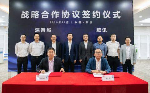 腾讯与深圳智慧城市集团达成战略合作