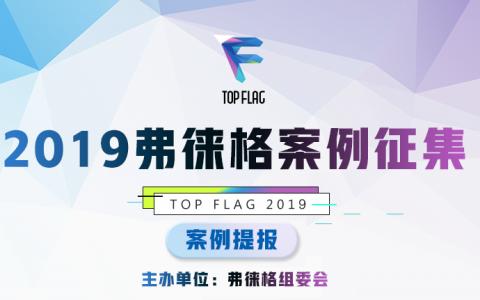 《致敬中国移动营销十周年弗徕格沸点榜》即将发布 弗徕格邀请您共同见证