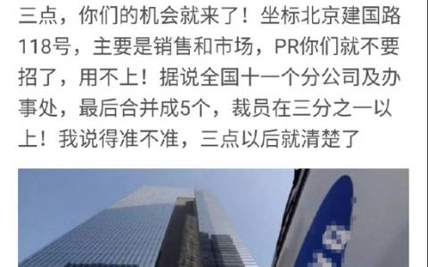 三星中国启动裁员?三星电子称对相关业务进行了调整