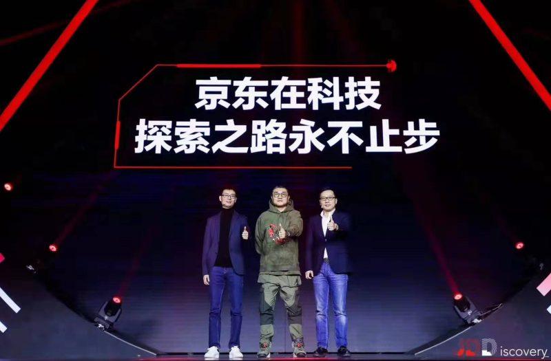 聚焦京东全球科技探索者大会:京东三大子集团CEO同台,技术驱动京东成长
