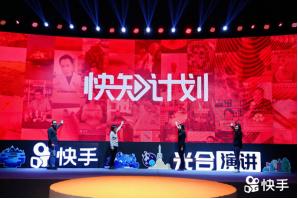 快手科技副总裁陈思诺:在快手,看见知识的力量