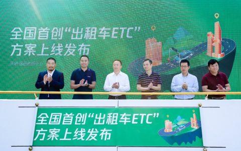 """全国首创""""出租车ETC""""方案落地深圳,微信支付秒开电子发票"""