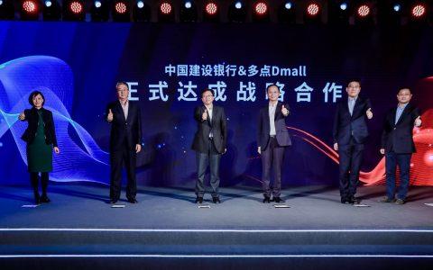 建行与多点Dmall达成全面战略合作 数字零售跨界金融创新