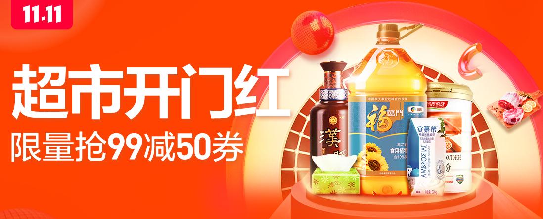 苏宁超市12小时战报:订单量同比增长179%,飞天茅台酒最抢手