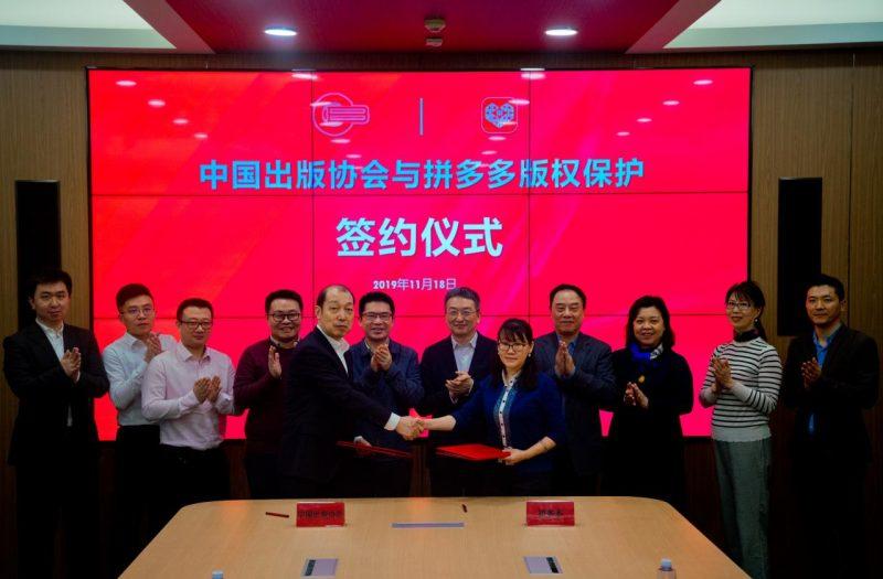 中国出版协会与拼多多签署协议 共建知识产权保护合作机制