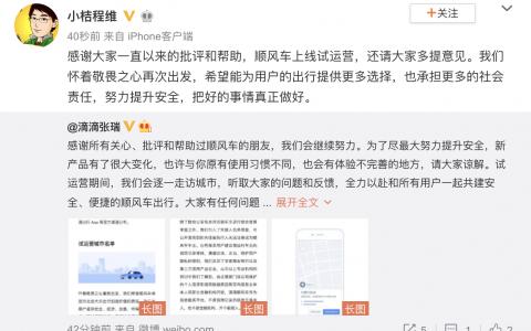 程维柳青:滴滴顺风车要重视安全 承担更多社会责任