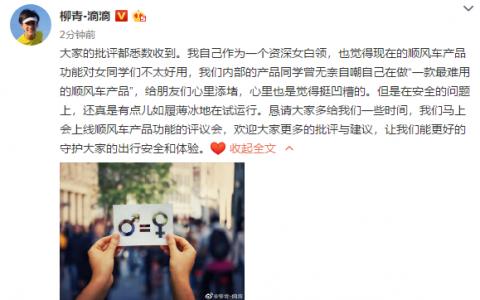 柳青致歉:滴滴顺风车产品功能对女性用户不太好用