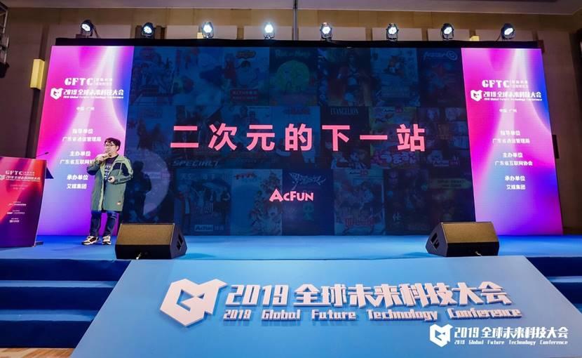 AcFun负责人文旻:二次元千亿级市场已经到来