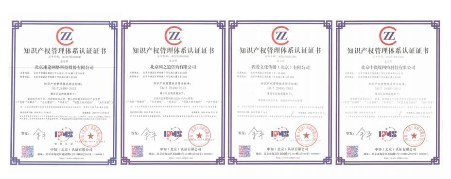 喜报!速途网络及旗下子公司全部完成知识产权管理体系认证