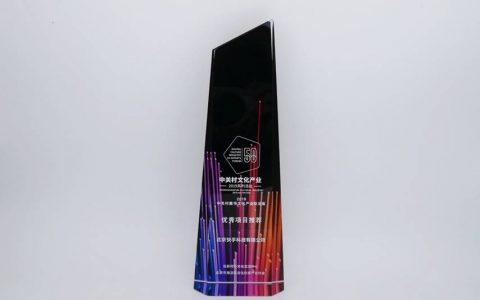 """助力数字文化产业传播与发展 快手获""""优秀项目推荐""""奖"""