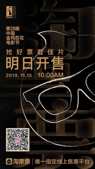 第28届中国金鸡百花电影节15日开票,淘票票为唯一指定线上售票平台