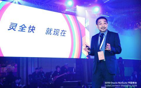 甲骨文潘杰君:ERP成企业高速成长必需品,NetSuite为数字化转型注入润滑剂