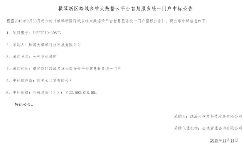阿里云1.13亿中标珠海市横琴新区云平台项目