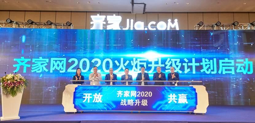 """齐家网发布2020""""火炬升级计划"""",扶持千家装企向数字化转型"""