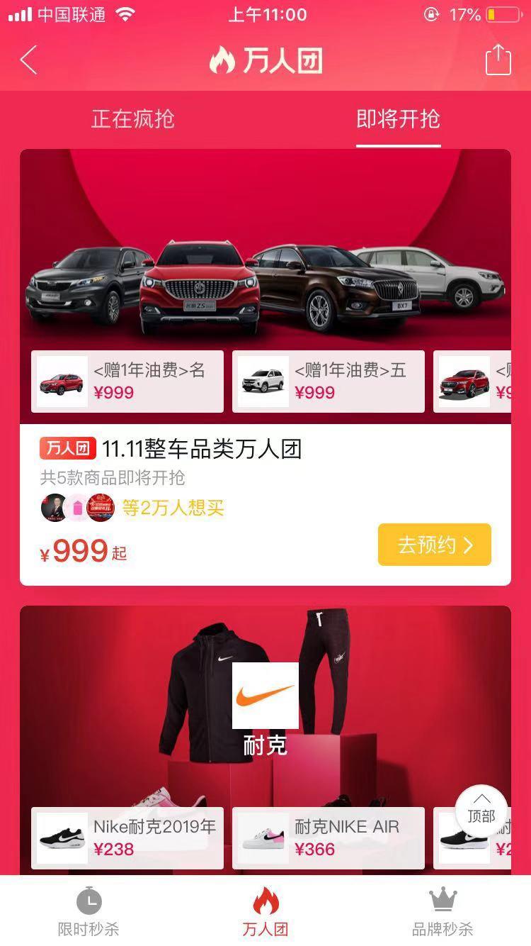 """""""买车包油""""创新整车消费模式,拼多多双11力推""""汽车万人团"""""""