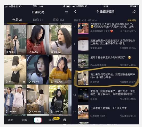"""速途短视频王佩:如何围绕""""人""""做创意内容"""