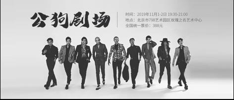 """""""公狗剧场""""中国现代舞新起之秀"""