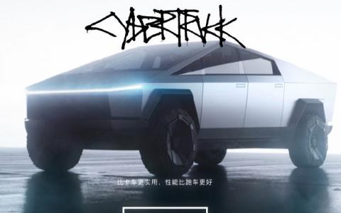 特斯拉发布首款电动皮卡Cybertruck