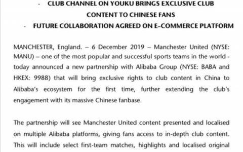 曼联与阿里巴巴达成新流媒体和电子商务协议