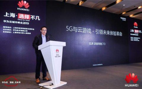 游族网络与华为云合作成果诞生 1080P云游戏现场首曝